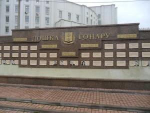 Доска гордости Могилёва